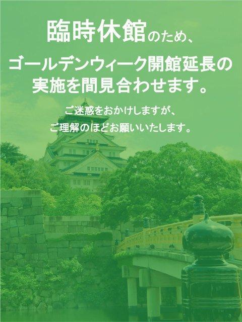 大阪城天守閣 ゴールデンウィーク開館延長
