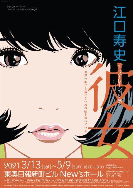 江口寿史イラストレーション展 彼女-世界の誰にも描けない君の絵を描いている