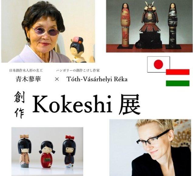 "青木蓼華×Toth-Vasarhelyi Reka ""創作KOKESHI展"""