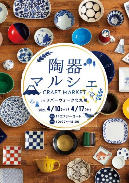 陶器マルシェ in リバーウォーク北九州