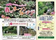 南阿蘇 四季を楽しむ庭あそび 春のオープンガーデン