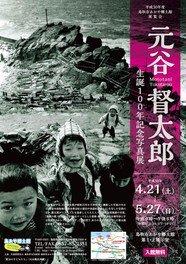 元谷督太郎生誕100年記念写真展