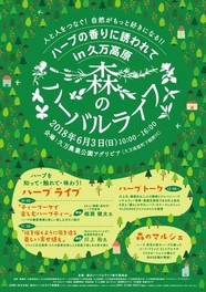 森のハーバルライフ2018 in 久万高原