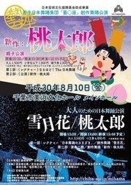 若手日本舞踊集団「藝〇座」創作舞踊公演「新作:桃太郎」