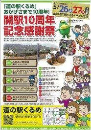 道の駅くるめ 開駅10周年記念感謝祭