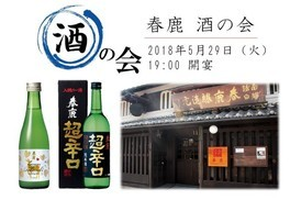 春鹿 酒の会