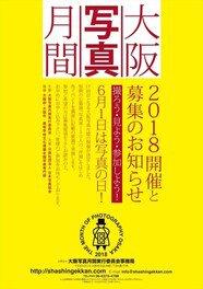 大阪写真月間「写真家150人の一坪展」