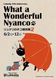 What a Wonderful Nyanco リュケリのネコ雑貨展2