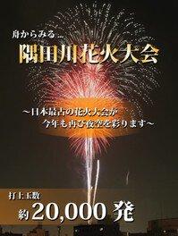 船着場「天王洲ヤマツピア」発 隅田川花火大会観覧クルーズ2018