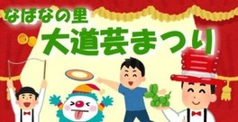 なばなの里 大道芸まつり(6月)