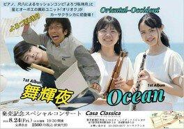 よろづ臥待月×Oriental-Occident CD発売記念スペシャルコンサート