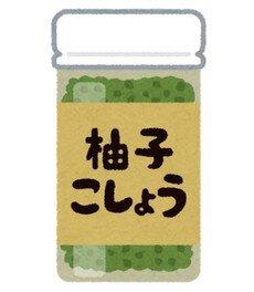 おおいたの食材講座~天瀬町三ツ葉の会の柚子胡椒~