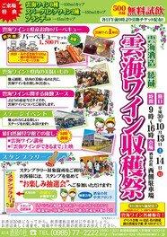 雲海酒造 綾蔵「雲海ワイン収穫祭」