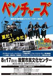 ベンチャーズ結成60周年記念ジャパン・ツアー2019