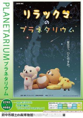 """プラネタリウム「今夜の星空と""""リラックマのプラネタリウム""""」"""