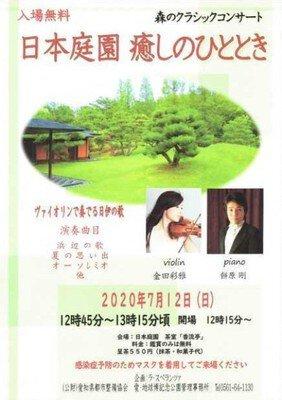 日本庭園・癒しのひととき ~森のクラッシックコンサート~