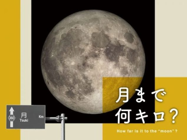 生解説プラネタリウム「月まで何キロ?」
