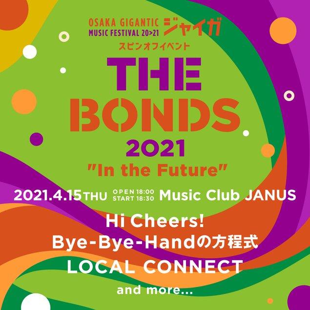 """OSAKA GIGANTIC MUSIC FESTIVAL 20>21  ジャイガ  スピンオフイベント「THE BONDS 2021 """"In the Future""""」"""