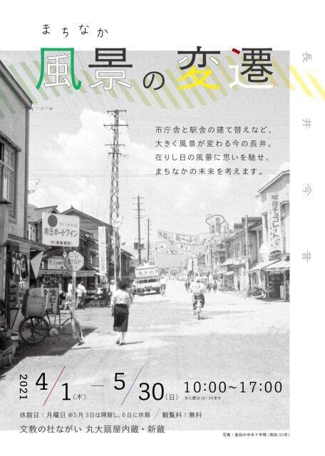 長井今昔・まちなか風景の変遷