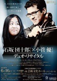 石坂 団十郎(チェロ)×小菅 優(ピアノ) デュオ・リサイタル