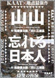 地点「忘れる日本人」