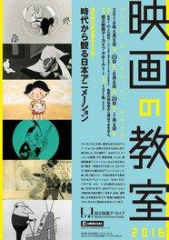 映画の教室 2018 時代から観る日本アニメーション