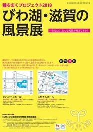 種をまくプロジェクト2018 「びわ湖・滋賀の風景展」(彦根会場)