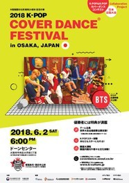2018 K-POP COVER DANCE FESTIVAL in OSAKA