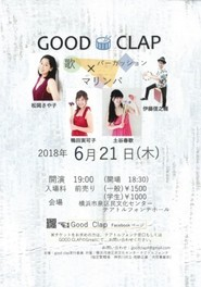 GOOD CLAP歌×マリンバ×パーカッション コンサート