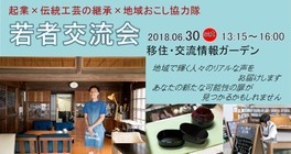 「起業×伝統工芸の継承×地域おこし協力隊」若者交流会