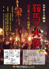 シアター上映会「鞍馬の火祭-神輿と剣鉾と炎の祭礼-」