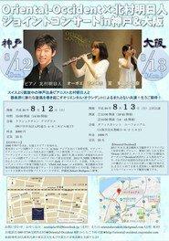 Oriental-Occident×北村明日人ジョイントコンサートin神戸