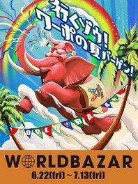 横浜ワールドポーターズ「WORLD BAZAR」