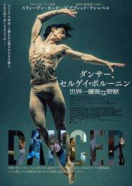 「ダンサー、セルゲイ・ポルーニン 世界一優雅な野獣」上映会