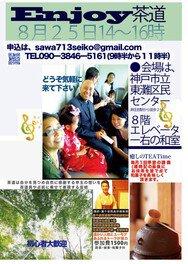 福寿カフェ 楽しい茶道(8月)