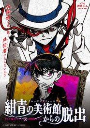 リアル脱出ゲーム×名探偵コナン「紺青の美術館からの脱出」横浜公演