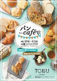 Funabashiパンcafe