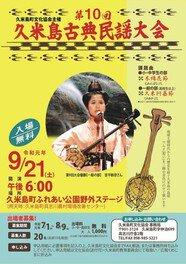 第10回久米島古典民謡大会