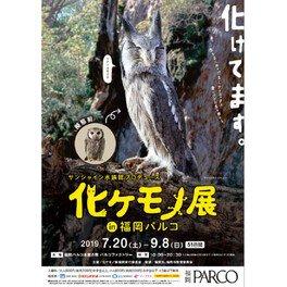 化ケモノ展 in 福岡PARCO