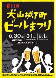 第11回犬山城下町ビールまつり