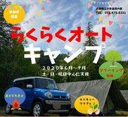 大阪府立少年自然の家
