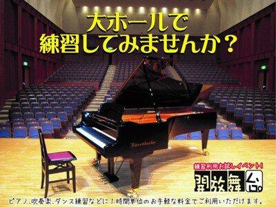大ホールで希少ピアノを弾きませんか? 開放舞台
