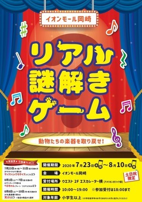 イオンモール岡崎 リアル謎解きゲーム 〜動物たちの楽器を取り戻せ!〜