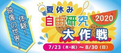 SKIPシティ映像ミュージアム特別イベント「夏休み自由研究大作戦2020」