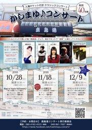 「かしまゆコンサート」〜クラシッククリスマス〜