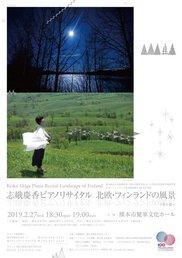 志娥慶香ピアノリサイタル「北欧・フィンランドの風景」