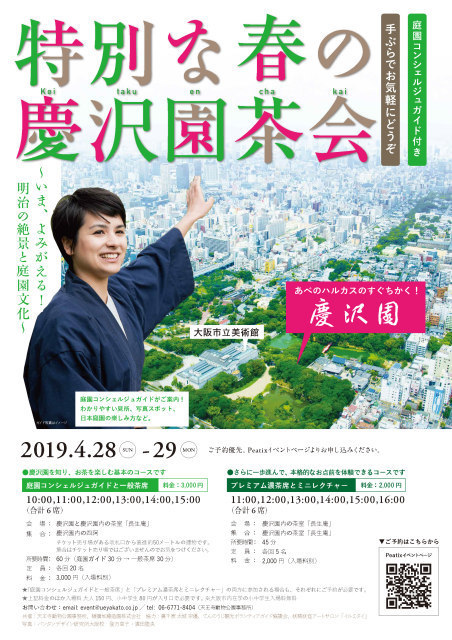 春の慶沢園茶会 -いま、よみがえる!明治の絶景と庭園文化-