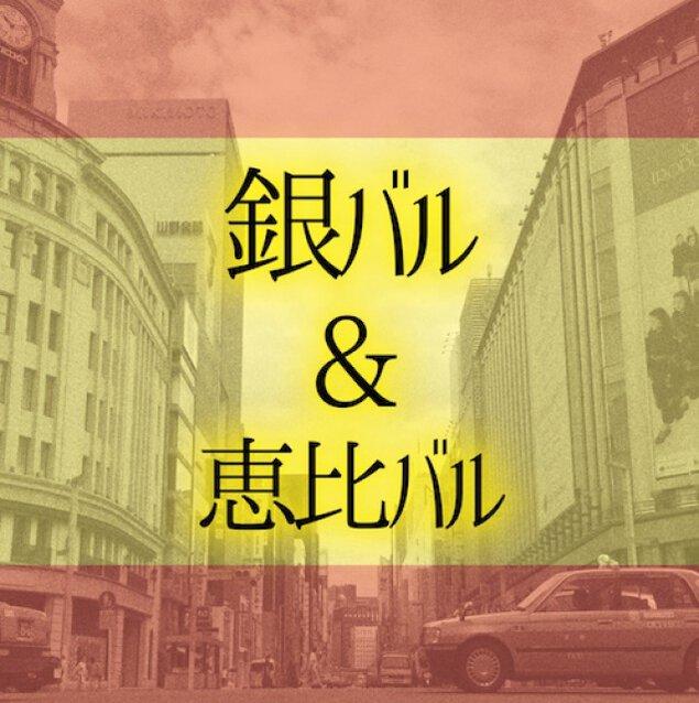 銀バル&恵比バル 〜中央通りから始まるスペインの旅〜