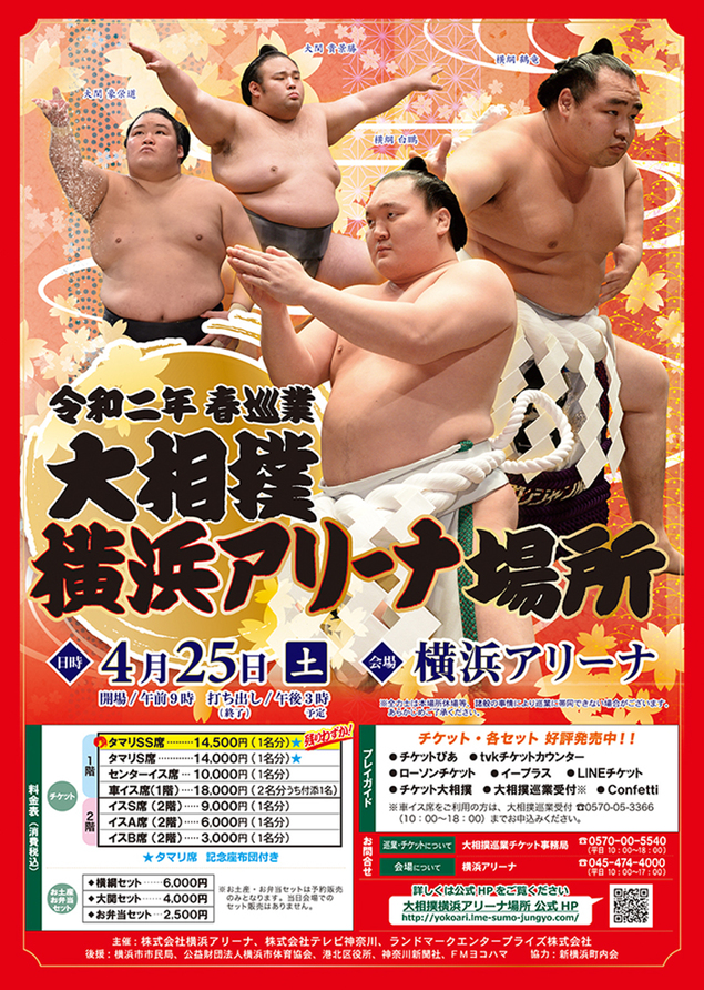 令和二年春巡業 大相撲横浜アリーナ場所