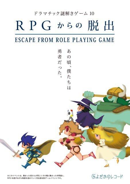 ドラマチック謎解きゲーム10「RPGからの脱出」再演